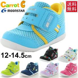 ベビーシューズ 男の子 女の子 子ども キャロット moonstar Carrot ムーンスター 子供靴 運動靴 12cm-14.5cm 幼児 ベビー靴 速乾 スニーカー/CR-B90