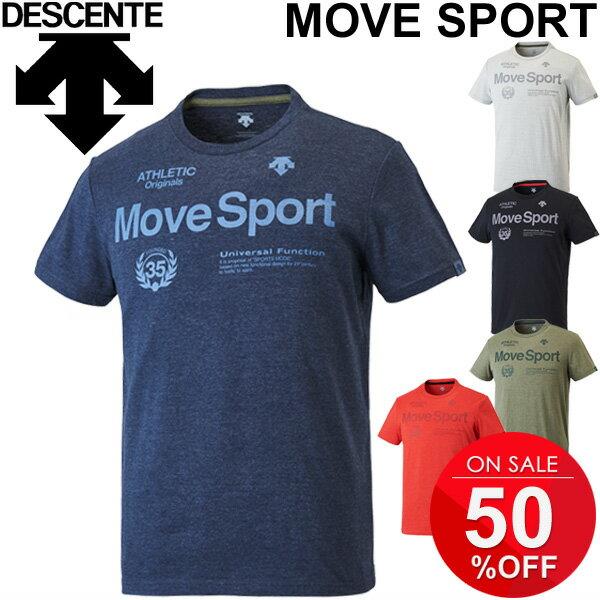Tシャツ 半袖 メンズ デサント DESCENTE トレーニングシャツ ランニング ジョギング ジム DAT5762 男性用 半袖シャツ MoveSports 吸汗 UVカット カジュアル スポーツウェア トップス/DAT-5762