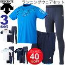 ランニング Tシャツ ハーフパンツ ロングタイツ 3点セット メンズ デサント DESCENTE 男性用 ジョギング マラソン スポーツウェア/DAT-5751...