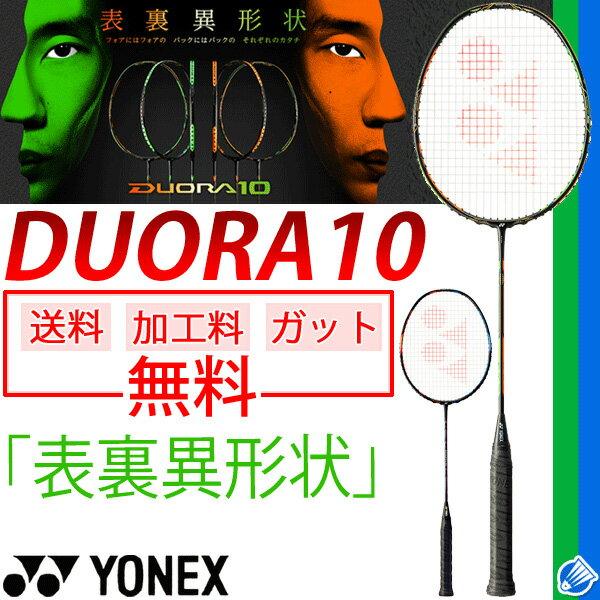 バドミントンラケット YONEX ヨネックス 「DUORA10(デュオラ10) DUO10」/ガット無料+加工費無料 送料無料/DUO10/