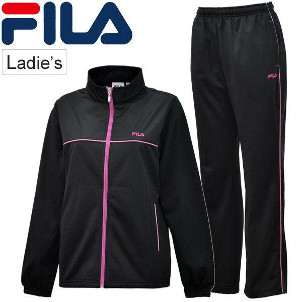 ジャージ 上下セット レディース フィラ FILA トラックジャケット ロングパンツ 裏起毛 女性 テニス ランニング トレーニング 普段使い スポーツウェア/FL9995-3