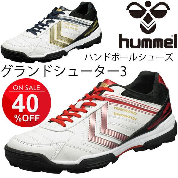 ヒュンメル Hummel/グランドシューター3 アウトコート用 ハンドボールシューズ HANDBALL/屋外用 外用 靴 /HAS6012