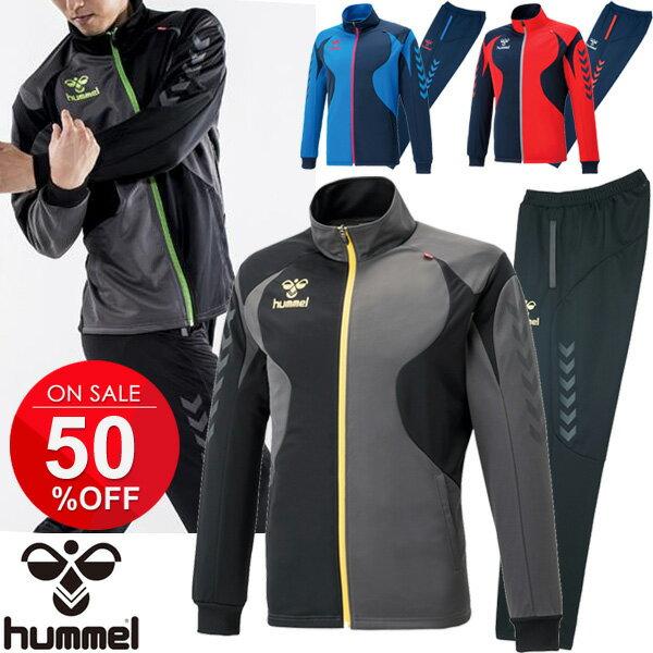 ジャージ 上下セット ヒュンメル Hummel メンズ ウォームアップ ジャケット パンツ 上下組 サッカー ハンドボール トレーニング ウェア/HAT2071-HAT3071