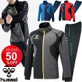 ヒュンメルHummel/ウォームアップジャケット&パンツサッカースポーツ/HAT2071-HAT3071