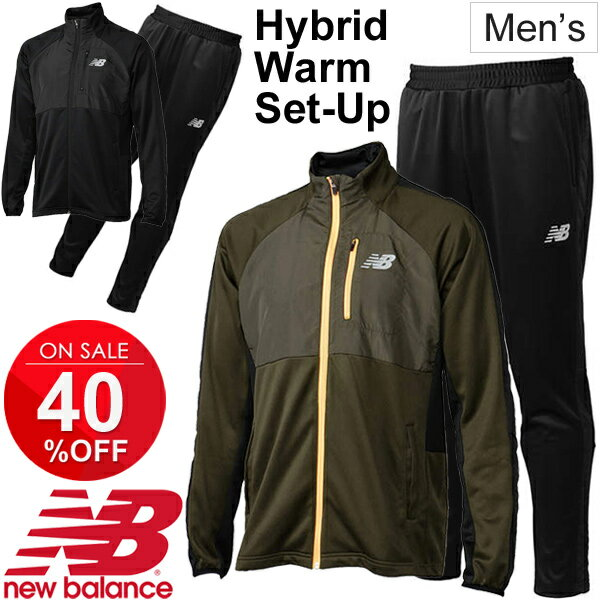 ジャージ上下セット メンズ ニューバランス new balance 男性用 ジャケット ロングパンツ ハイブリッドウォーム ジムトレーニング スポーツウェア 上下組 /JMJP7605-JMPP7606