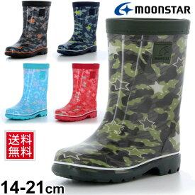 レインブーツ 長靴 キッズ ベビー 男の子 女の子 子ども ムーンスター moonstar 雨靴 子供靴 14.0-21.0cm 防水 撥水 防滑 雨 雪 ボーイズ ガールズ 男児 女児 ながぐつ 日本製/MS-RB-C65