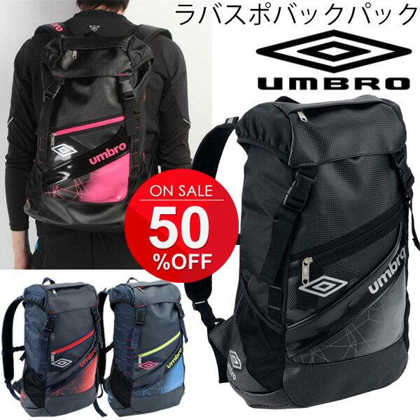 アンブロ ラバスポ バックパック umbro エナメルバッグ リュックサック 30L スポーツバッグ メンズ ユニセックス かばん かぶせ型 リュックサック UMBRO カジュアル/UJS1716