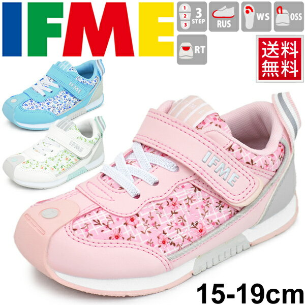 キッズシューズ 女の子 子ども イフミー IFME 花柄 スニーカー 子供靴 15.0-19.0cm ベーシック 定番 女児 運動靴 安心 安全/30-8013