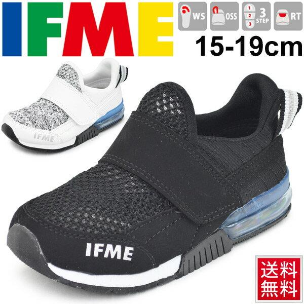 キッズシューズ 男の子 女の子 子ども イフミー IFME スニーカー 子供靴 15.0-19.0cm ベーシック 男児 女児 ブラック ホワイト ベルクロ 運動靴 安心 安全/30-8017