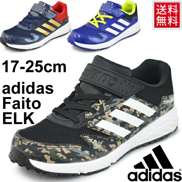 キッズシューズ 男の子 ジュニア 子ども/アディダス adidas アディダスファイト EL K/ボーイズ スニーカー adidasfaito/AH2143/AH2144/AQ1215/子供靴 17.0-24.5cm 男児 通園 通学 靴/adidasFaitoELK