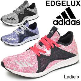 outlet store 7d58e 73176 ランニングシューズ レディースアディダス adidas Edgelux 2.0女性 ジョギング フィットネス ジム CG4705CG4706