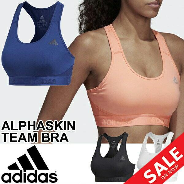 スポーツブラ レディース/アディダス adidas ミディアムサポート ALPHASKIN TEAM DRSTブラ/女性 アンダーウェア ブラトップ スポブラ/ランニング フィットネス ヨガ ジム トレーニング/ENL99【返品不可】