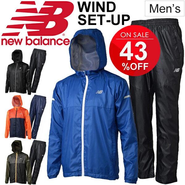 ウインドブレーカー 上下セット メンズ ニューバランス newbalance 男性用 裏地メッシュ ジャケット ロングパンツ ウインドブレイカ— ランニング ジムトレーニング スポーツウェア 上下組 /JMJR7600-JMPR7601