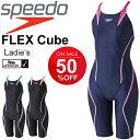 競泳水着 レディース speedo スピード 水泳 オールインワン FINA承認 FLEX Cube セミオープンバック ニースキン 女性用 レーシングスイムウ...