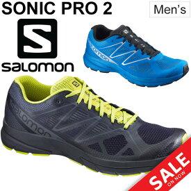 ランニング シューズ メンズ サロモン salomon SONIC PRO 2 ソニックプロ 男性 ロードランニング マラソン ジョギング ローカット 靴 L398572 L393388 正規品/SonicPro