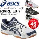 バレーボールシューズ メンズ レディース/アシックス asics リブレEX 7/ローカット バレーシューズ 靴/TVR482