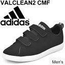 Valclean2cmf_01