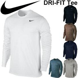 Tシャツ長袖 メンズ ナイキ NIKE DRI-FIT レジェンド トレーニング ランニング ジョギング 男性用 スポーツウェア /718838