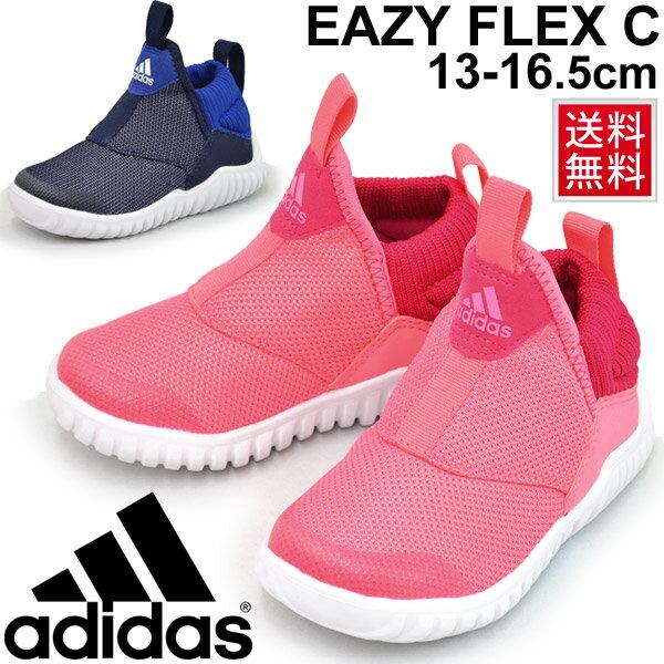 ベビー キッズ シューズ 子ども/アディダス adidas イージーフレックス EazyFlex I/ スリッポン スニーカー B27995 CP9422/男の子 女の子 子供靴 13-16.5cm 男児 女児 運動靴/EazyFlexI