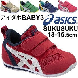 b409b672fa6c2 アシックス スクスク キッズシューズ asics SUKUSUKU アイダホBABY 3 ベビー靴 子供靴 ベビーシューズ スニーカー