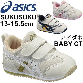 ashikkususukusukukizzushuzu asics SUKUSUKU爱达荷BABY CT 4个女儿的孩子婴儿鞋小孩鞋运动鞋幼儿空的空的13.0-15.5cm运动鞋花纹/TUB167