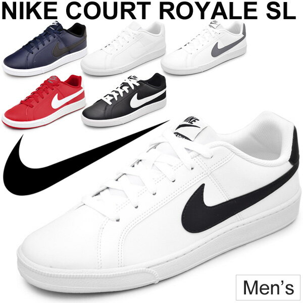 スニーカー メンズ ナイキ NIKE COURT ROYAL SL ナイキ コートロイヤル SL ローカット コートタイプ カジュアルシューズ 男性 靴 通学靴/844802
