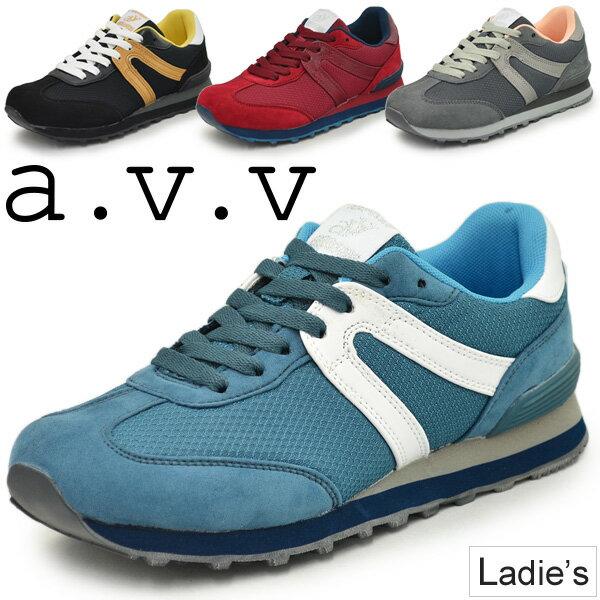 レディース シューズ a.v.v アーベーベー スニーカー ローカット カジュアルシューズい 婦人靴 くつ はっ水 防汚 運動靴/AVV2126