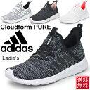 Cloudfoam pure 01