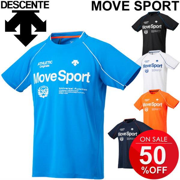 Tシャツ 半袖 メンズ デサント DESCENTE トレーニングシャツ ランニング ジョギング ジム DAT5754 男性用 半袖シャツ MoveSports 吸汗速乾 スポーツウェア トップス/DAT-5754