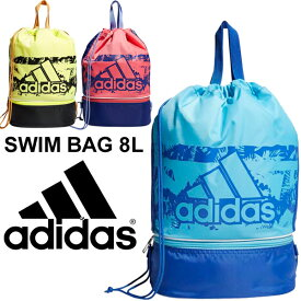 0a3ba8f6e9ec1 プールバッグ キッズ 男の子 女の子 子ども アディダス adidas 子供用 2ルーム式バッグ 巾着