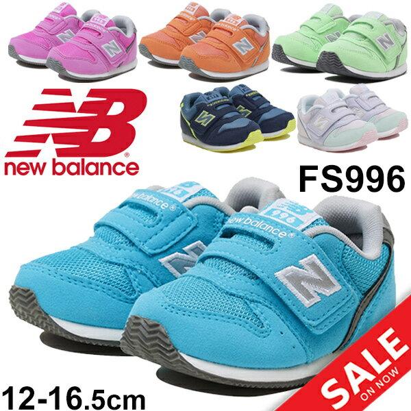 ベビー キッズ シューズ 女の子 男の子 子ども/ニューバランス newbalance 996/ベビー靴 子供靴 12.0-16.0cm こども スニーカー 運動靴 くつ 正規品 RKap/FS996