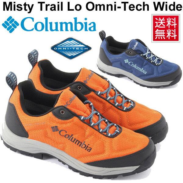 トレッキングシューズ メンズ コロンビア Columbia ミスティトレイル ロウオムニテックワイド/アウトドア 登山 ハイキング 防水 紳士靴 ワイド設計 ローカット 男性 FOOTWEAR Misty Trail Lo Omni-Tech Wide 正規品/YU3947
