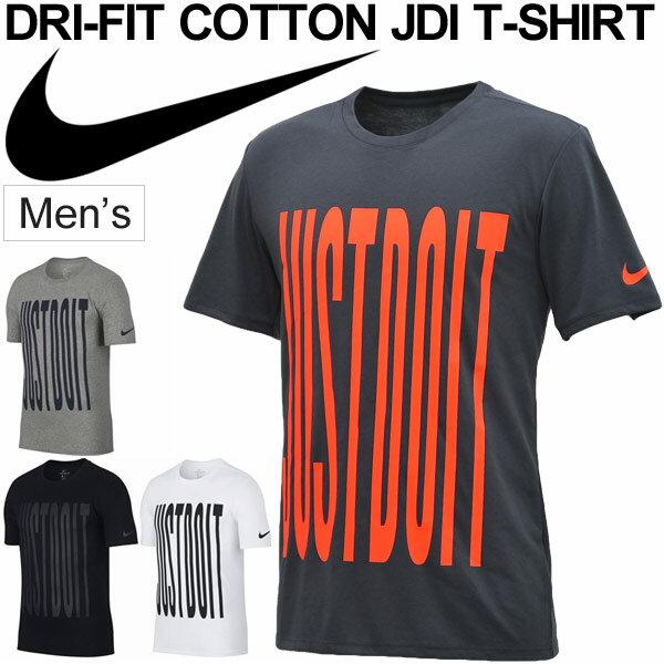 Tシャツ 半袖 メンズ ナイキ NIKE DRI-FIT コットン JDI TEE/トレーニングウェア 男性用 プリントT 半袖シャツ カジュアル トップス スポーツウェア/913353