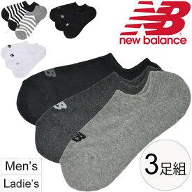 スニーカーソックス 3足組 メンズ レディース ニューバランス newbalance 靴下 3Pソックス カジュアル 無地 ボーダー柄 普段使い 通学 男女兼用 アクセサリー スポーツ くつした/JASL7791