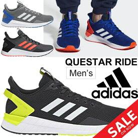 ランニングシューズ メンズ/アディダス adidas QUESTAR RIDE(クエスターライド)/ジョギング トレーニング ジム ウォーキング スニーカー 男性 3E スポーツシューズ 紳士 靴/QUESTAR-RIDE
