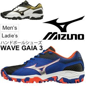 ハンドボールシューズ メンズ レディース ミズノ mizuno ウエーブガイア3 WAVE GAIA3 アウトコート用 屋外 グラウンド 靴 軽量 ワイド 幅広 3E 男女兼用/X1GD1850