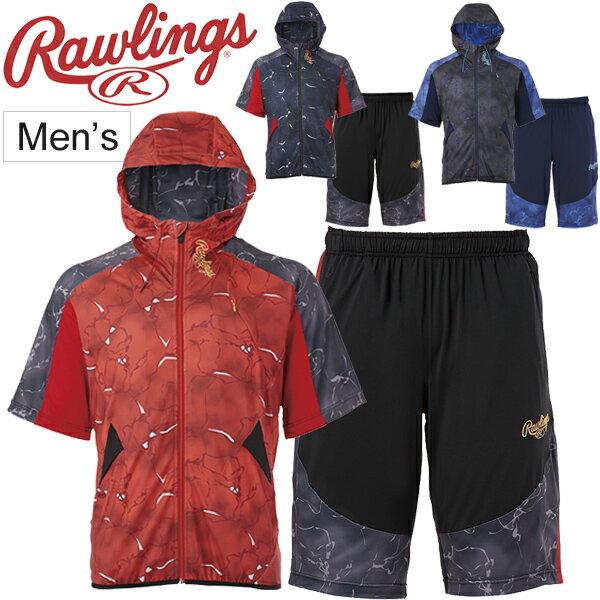 ストレッチジャージ 上下セット メンズ Rawlings ローリングス フルジップ半袖パーカー ハーフパンツ/野球 ベースボールウェア 男性用 練習着 トレーニング 運動 セットアップ スポーツウェア/AOS8S02-AOP8S02