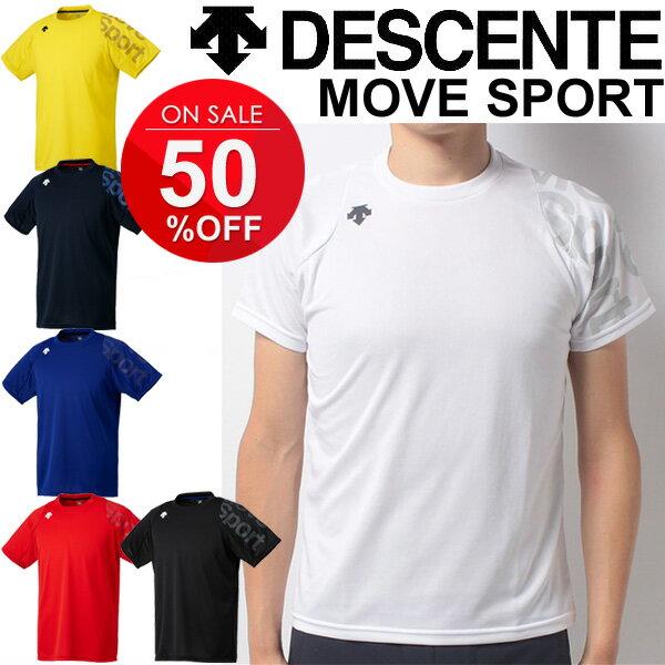 Tシャツ 半袖 メンズ デサント DESCENTE トレーニングシャツ ランニング ジョギング ジム DAT5757 男性用 半袖シャツ MoveSports 吸汗速乾 スポーツウェア トップス/DAT-5757