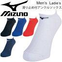アンクルソックス メンズ レディース Mizuno ミズノ ソックス 滑り止め付 靴下 スポーツソックス ワンポイント シンプ…
