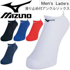 アンクルソックス メンズ レディース Mizuno ミズノ ソックス 滑り止め付 靴下 スポーツソックス ワンポイント シンプル 男女兼用 くつした/U2MX8010 【取寄せ】【返品不可】