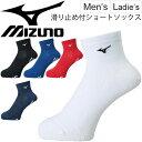 ショートソックス メンズ レディース Mizuno ミズノ ソックス 滑り止め付 靴下 スポーツソックス ワンポイント シンプル 男女兼用 くつした 日本製/U2MX8011 【取寄せ】【返品不可】