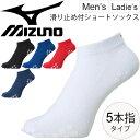 5本指ソックス メンズ レディース Mizuno ミズノ アンクルソックス 滑り止め付 靴下 スポーツソックス ワンポイント …