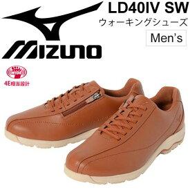 ウォーキングシューズ メンズ Mizuno ミズノ LD40IV SW 紳士靴 スーパーワイド 幅広 4E相当 男性用 通勤靴 天然皮革 ビジネス カジュアル 旅行 くつ/B1GC1818【取寄】【返品不可】
