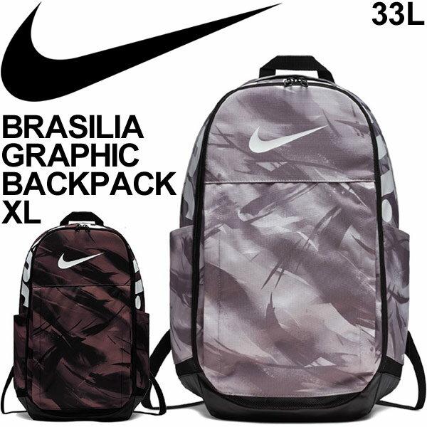 バックパック メンズ /ナイキ NIKE ブラジリア グラフィック XLサイズ 33L スポーツバッグ リュックサック デイパック トレーニング ジム スポーツ カジュアル 通勤 通学 学生 鞄 かばん/BA5482