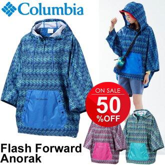 女子的外衣Columbia哥伦比亚雨披闪光前锋妇女夹克户外雷恩服装露营节日/KL3015/