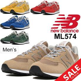 ニューバランス スニーカー メンズ newbalance ML574/スエード メッシュ 男性 ローカット シューズ 紳士靴 D幅 カジュアル おしゃれ 靴/ML574