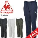 トレーニングパンツ レディース ルコック le coq sportif エアスタイリッシュパンツ/女性用 ジョガーパンツ フィット…
