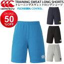 カンタベリー canterbury トレーニング スウェットパンツ メンズ ハーフパンツ スポーツウェア 紳士・男性用 ラグビ…