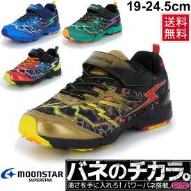 ジュニアシューズ 男の子 キッズ 子ども バネのチカラ スーパースター イナズマスプリンター 子供靴 19.0-24.0cm ボーイズ スニーカー 光る かっこいい 男児 通学 運動会 運動靴/SS-J860