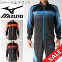 ジャージ ジャケット パンツ 上下セット ミズノ mizuno メンズ ウォームアップウェア ランニング トレーニング 陸上競…